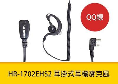 └南霸王┐HORA HR-1702EHS2 K頭捲線耳掛式耳機/適用F-30 F-80 SMA-2 AF-68 5R