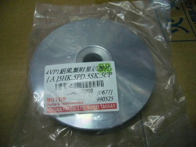 山葉YAMAHA 零件~鋁風葉/普利盤外蓋/驅動盤RS100/RS 專用
