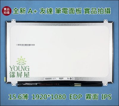 【漾屏屋】含稅 15.6吋 B156HAN06.1 宏碁 V5-573G V5-572G 升級IPS 筆電 面板 螢幕 新北市