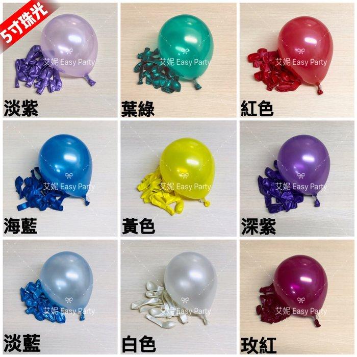 ◎艾妮 EasyParty ◎ 現貨【5寸珠光氣球】小氣球 5寸氣球 活動佈置 生日派對 拍照道具 珍珠氣球 生日氣球