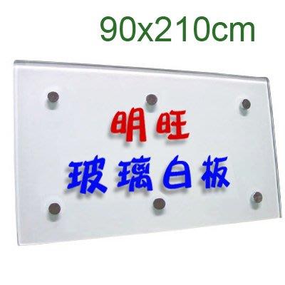 【BL921x】玻璃白板90x210cm(大台北地區、蘆竹、龜山限定)/玻璃白板 烤漆玻璃白板
