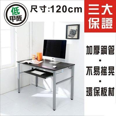 辦公室/電腦室【居家大師】環保低甲醛仿馬鞍皮面120公分附鍵盤穩重型工作桌/電腦桌/辦公桌 I-B-DE044-K
