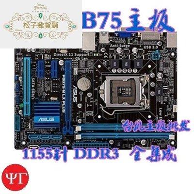 華碩P8B75-M LX LE PLUS B75M-A P8B75-V B75M-PLUS B75主板