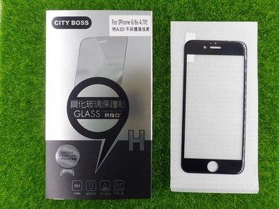 貳 CITY BOSS Apple Iphone 6 4.7吋 PLUS 保貼 3D鋼化玻璃 大小6 不碎邊滿版滿膠黑色