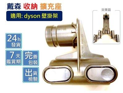 【YQ小舖】適用 Dyson 戴森 手持 手提 吸塵器 充電座 充電 壁掛座 壁掛架 收納 擴充 擴充座
