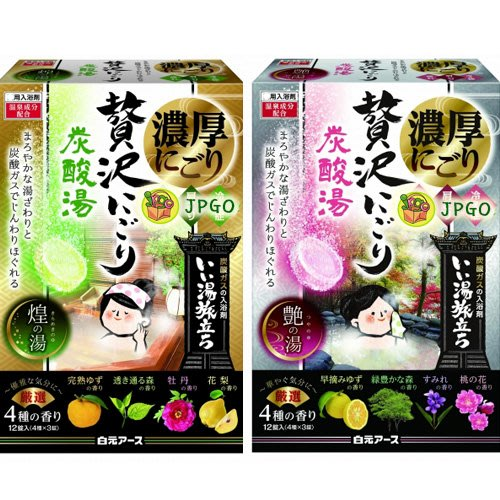 【JPGO】預購-日本製 白元 奢華泡湯體驗 碳酸溫泉入浴劑 乳濁湯型 12錠入~煌之湯#235 艶之湯#280