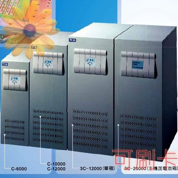 5Cgo【權宇】飛瑞 UPS ON-LINE C-12KVA/C-12000 直立式不斷電 8400W 含稅 會員扣5%