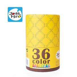 【現貨含運可超取】西班牙 JoanMiro 可水洗蠟筆(36色)