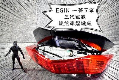 一菁 EGIN 尾燈 後燈 尾燈殼 後燈殼 煞車燈 總成 三代勁戰 三代戰 勁戰三代