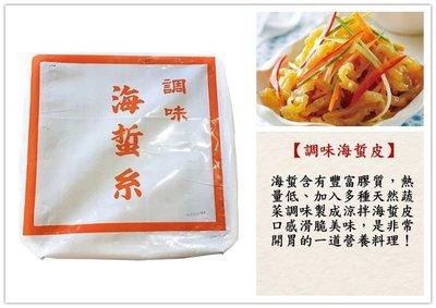 【調味海蜇絲(海蜇皮) 600克*4 (2.4公斤、盒)】含豐富膠質 口感滑脆 營養美味涼拌菜『即鮮配』