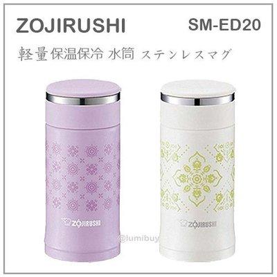 【現貨】日本直送 ZOJIRUSHI 象印 二重真空 輕量 不鏽鋼 保冷 保溫瓶 保溫杯 0.2L 兩色 SM-ED20