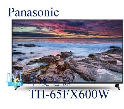 ☆可議價【暐竣電器】Panasonic 國際 TH-65FX600W 4KHDR液晶電視 65型電視TH65FX600W