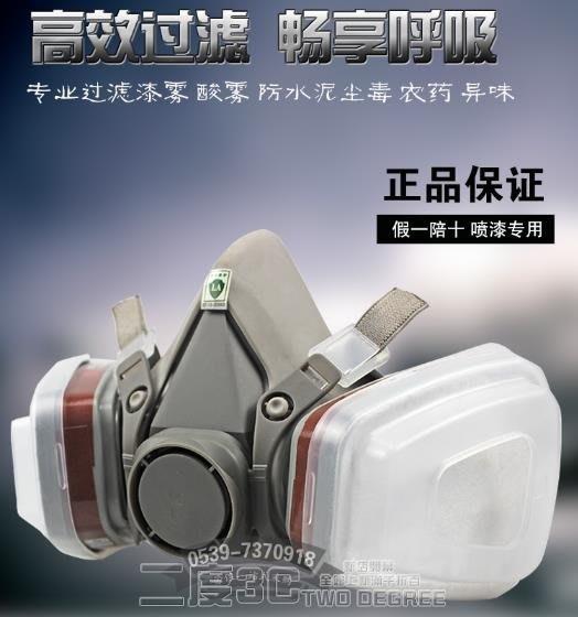 電焊面罩噴漆防塵口罩電焊化工氣體防甲醛異味防工業粉塵農藥面罩