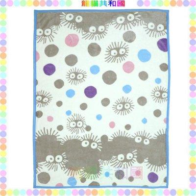 ※龍貓共和國※宮崎駿吉卜力《日本製 TOTORO龍貓 小黑炭小煤球 點點毛毯 被子毯子 冷氣毯懶人毯140X200公分》