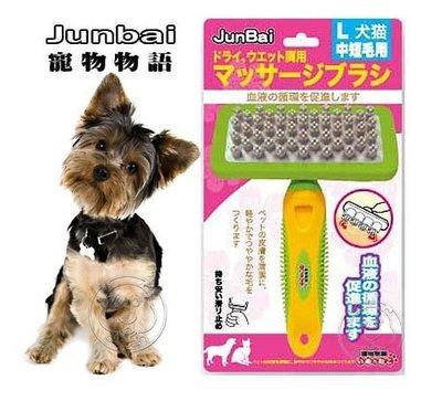 【🐱🐶培菓寵物48H出貨🐰🐹】寵愛物語》按摩梳 - 短針 L 特價155元