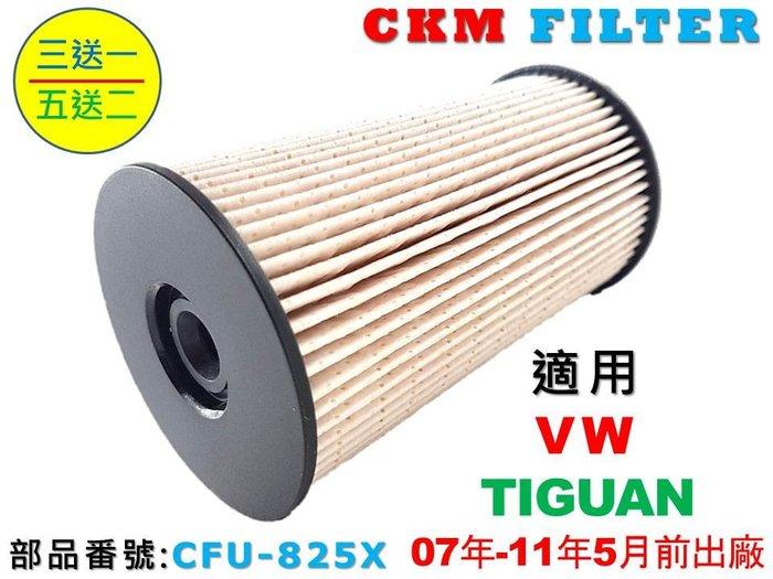 【CKM】福斯 VW TIGUAN 11年5月前出廠 超越 原廠 正廠 柴油濾芯 柴油濾蕊 柴油濾清器 柴油芯 濾蕊