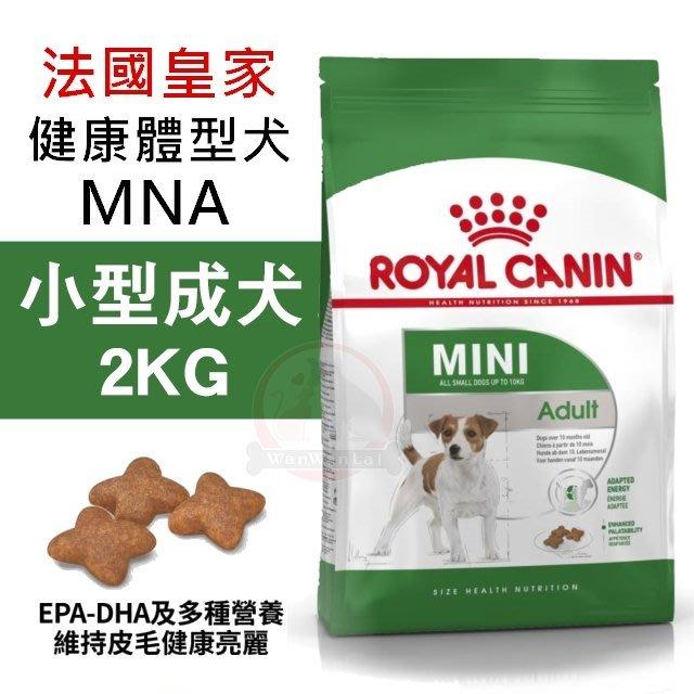 汪旺來【歡迎自取】法國Royal Canin皇家MNA小型成犬2kg(原PR27)小顆粒飼料/SHN健康體型犬飼糧