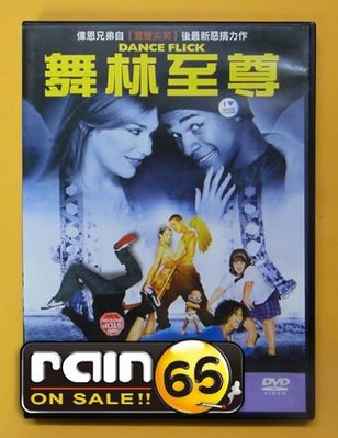 ⊕Rain65⊕正版DVD【舞林至尊/Dance Flick】-驚聲尖笑-韋恩兄弟(直購價)