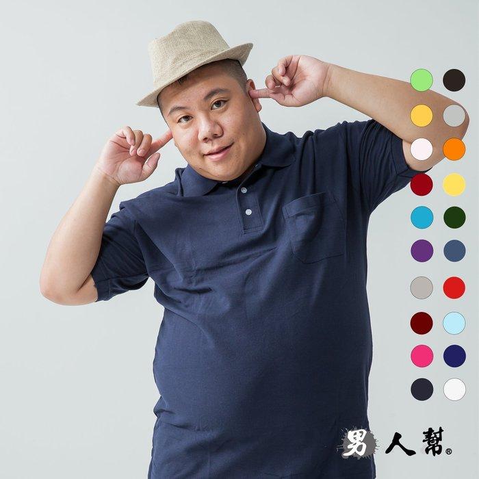 【男人幫大尺碼】P0127*台灣製造品質有保證/硬高磅數【混搭必備素面網眼短袖POLO衫】20色/可做筆插/印刷/團服