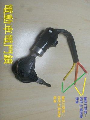 【才嘉科技】電動車電門鎖 三線兩段式 電門鑰匙 鑰匙開關 電動車開關 (附發票)