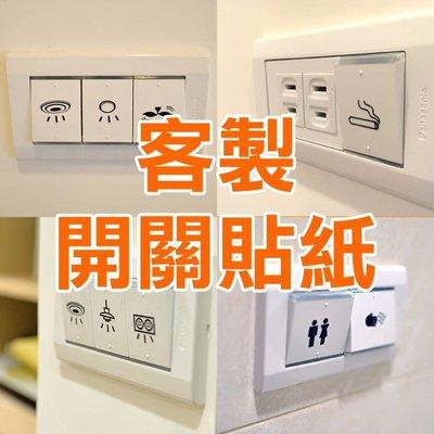 電源開關貼紙 【單張任選】 居家裝飾 創意 文創 裝潢 客廳 餐廳 廚房 廁所 適用 非壁貼