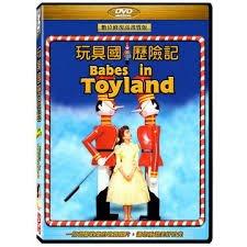 合友唱片 面交 自取 玩具國歷險記 DVD Babes in Toyland