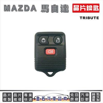 MAZDA 馬自達 TRIBUTE 邱比特 遙控器拷貝 複製 晶片 汽車遙控 中控 防盜