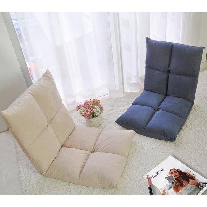 懶人沙發榻榻米日式電腦椅子折疊躺椅單人飄窗床上懶人靠椅