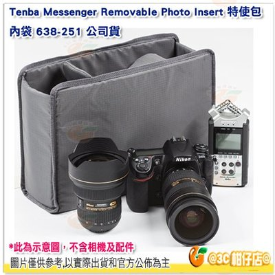 Tenba Messenger Removable Photo Insert 特使包 內袋 638-251 公司貨