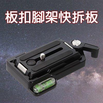 趴兔@板扣腳架快拆板 QRA-635L 通用型 單眼相機 三腳架 快拆雲台 1/4英吋螺絲 3/8英吋螺絲 水平儀