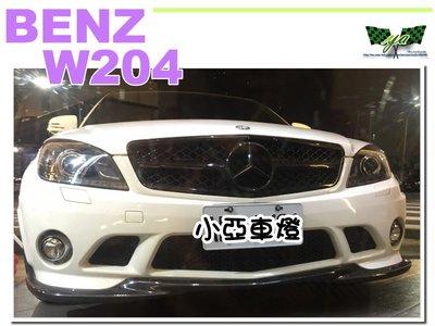 小亞車燈改裝*賓士 BENZ W204 C300 改C63前保桿 專用 碳纖維 CARBON W204前下巴