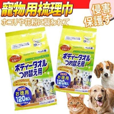 【🐱🐶培菓寵物48H出貨🐰🐹】日本大塚》寵物用梳理巾經濟補充包120枚入 特價599元