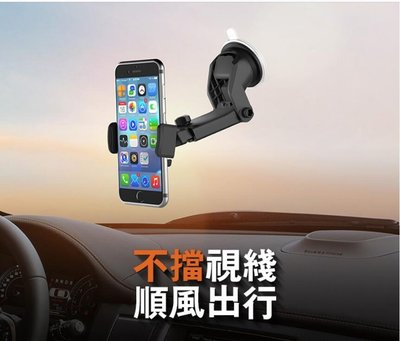 吸盤式車載手機架多功能車內車上車用導航支架汽車支駕支撐架--靚伴妳我-可開發票