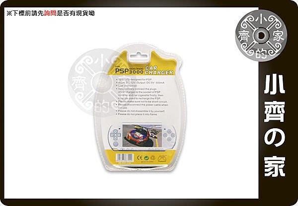 小齊的家 全新 PSP車充(外出最佳的配件)1000/2000/3000/1007/2007/3007主機全系列適用
