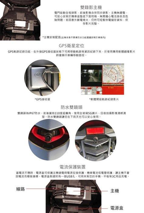 (送16G卡)【皓翔】速霸 FHDMOTO 雙頭龍1080P 聯詠96663方案SONY感光元件前後防水雙鏡頭行車紀錄器
