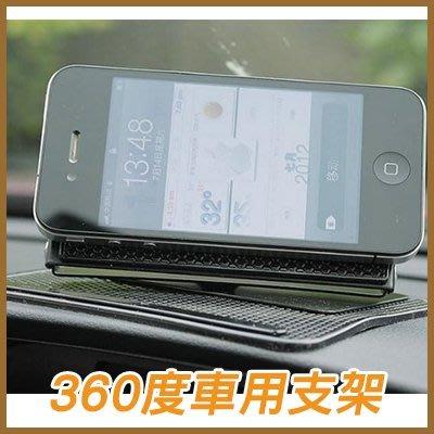 車用手機支架可旋轉360度懶人GPS導航萬能支架 69元