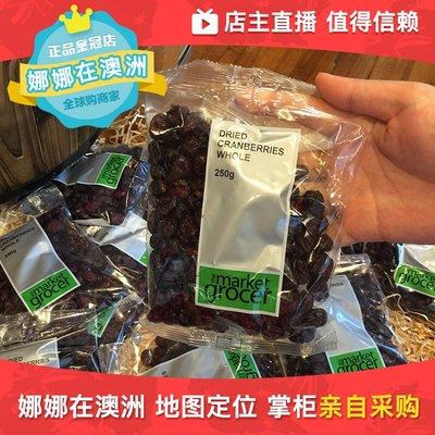 敗家娘的生活館澳洲The Market grocer 蔓越莓干250g休閒即食零食果干烘焙原料