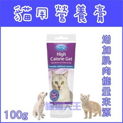 **貓狗大王**美國貝克藥廠-貓咪專用營養保健膏,迅速恢復體力,增強體能穩定度,維他命與礦物質含量最高、100g
