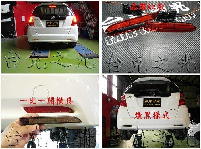 台克之光-HONDA-FIT2 小改款-後保桿LED雙色三段式指示燈 / 小燈 / 煞車 / 方向燈 三合一 後保桿燈