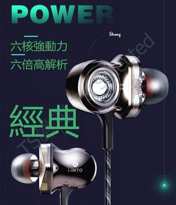 有麥克風版 魔音 耳機 六 動圈 HIFI 超 重低音 炮 中高音 降噪 三 喇叭 線控 入耳式 有線 非 SONY