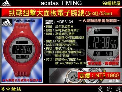 【99鐘錶屋*美中】adidas Timing愛迪達電子錶:《勁戰狙擊大面板電子腕錶/灰x紅/53mm》ADP3134