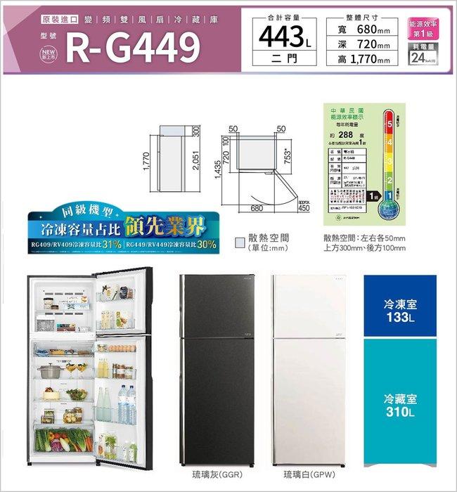 優購網~日立HITACHI 二門琉璃變頻電冰箱443公升《RG449/R-G449》~新品上市~