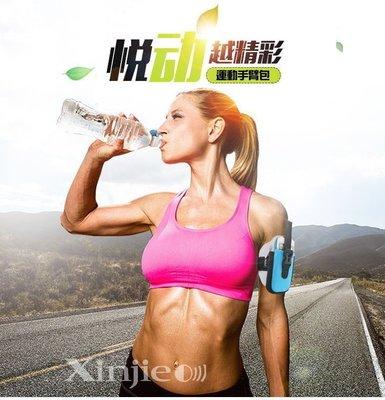 《信捷》【L06M】跑步運動手臂包 多功能手機配件包 臂包健身跑步 手機臂包裝備臂包運動臂袋