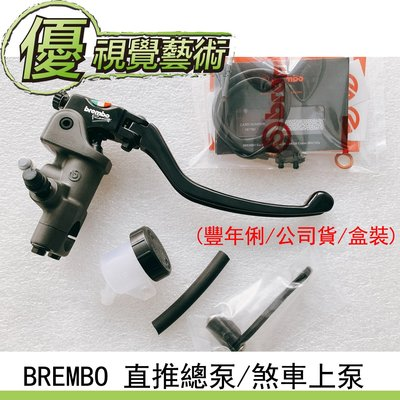 優=視覺藝術 BREMBO 豐年俐 公司貨 直推總泵 煞車拉桿 14RCS 15RCS.