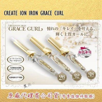 (原廠正貨)(免運)CREATE ION IRON GRACE CURL 日本電捲棒-26mm(宮村浩氣御用電捲棒)