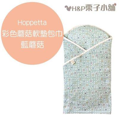 Hoppetta 彩色蘑菇軟墊包巾 DX 藍蘑菇新生兒~3歲 雙層紗布 彌月禮物 滿月禮物1000免運[H&P栗子小舖]