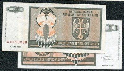 CROATIA(克羅埃西亞紙幣),PR13,2000萬-D,1993,品相9新AU