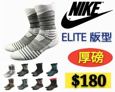 【益本萬利】S 8NIKE同版型 8色 厚底 毛巾襪 籃球襪  jordan curry  兩雙一組 雪花 ELITE