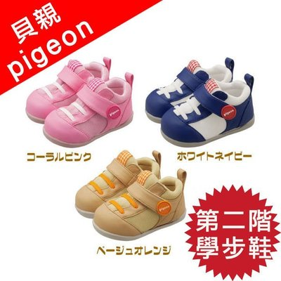 pigeon 貝親 二階 學步鞋 初學 誕生 日本  出產 禮物 11cm~13cm LUCI日本代購空運
