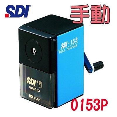 (2台入)手牌 SDI 手動經典型削鉛筆機 NO.0153P (0153)